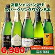 【送料無料】高級シャンパン入り!格上スパークリング5本セット [スパークリングワイン][ワインセット][白・辛口・発泡]【7791615】