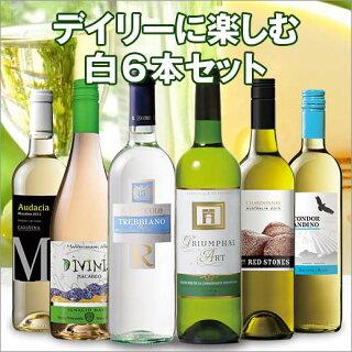【対象2セット購入で800円OFFクーポン】第40弾!ワイン セット デイリーに楽しむ白ワイン6本セット[白ワイン][5ヵ国ワイン][フランスワイン他][win...