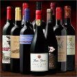 【送料無料】3大銘醸地格上ワイン入り!世界5ヵ国赤ワイン選りすぐり10本セット 第5弾 [赤ワイン][ワインセット][赤:フルボディ]【7791629】