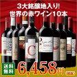 【送料無料】<ワイン1本たったの598円(税抜)!>3大銘醸地入り!世界の選りすぐり赤ワイン10本セット 第56弾 【イタリアワイン/wine/ワイン 赤 セット/送料無料/イタリア スペイン】【7791648】
