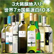 【送料無料】3大銘醸地入り!世界7ヵ国選りすぐり白ワイン10本セット 3弾 [白ワイン][ワインセット][白・辛口]【7791652】