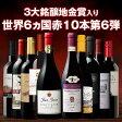 【送料無料】3大銘醸地金賞ワイン入り!世界の赤ワイン選りすぐり10本セット 第6弾 [赤ワイン][ワインセット][赤:フルボディ]【7791662】