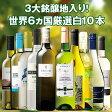 【送料無料】3大銘醸地入り!世界7ヵ国選りすぐり白ワイン10本セット 4弾 [白ワイン][ワインセット][白・辛口]【7791665】