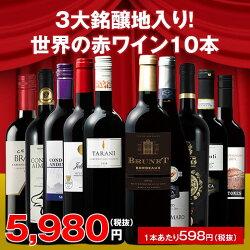 3大銘醸地入り!世界6ヵ国赤ワイン選りすぐり10本セット第58弾