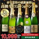 【送料無料】高級辛口シャンパーニュ飲み比べ豪華5本セット 第...
