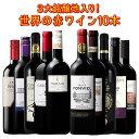 <ワイン1本たったの598円(税抜)!>3大銘醸地入り!世界の選りすぐ...
