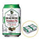 【 対象2セット購入で 600円OFF クーポン 】 ブロイベルグ ビール 330 ml × 24  ...