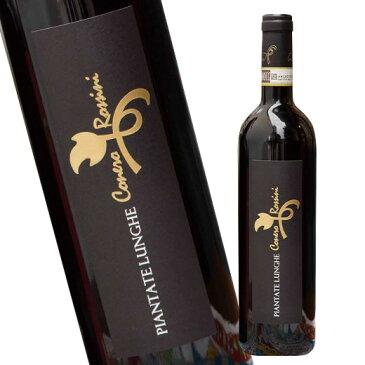 ピアンターテ・ルンゲ・ロッシーニ・コーネロ・リゼルヴァ'12(DOCGコーネロ 赤 フルボディ)  [赤ワイン]   【7781114】