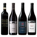 【送料無料】最古の畑カンヌビ入り!バローロ飲み比べ4本セット[赤ワイン][ワインセット] 【7781252】