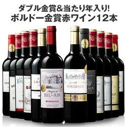 ダブル金賞&当たり年入り!ボルドー金賞赤ワイン12本セット第6弾