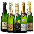 【送料無料】高級辛口シャンパーニュ飲み比べ豪華5本セット 第2弾 [シャンパン][高級ワイン][スパークリングワイン][白・辛口・発泡] 【7784608】