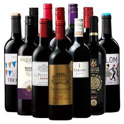 世界の赤ワイン飲み比べ12本セット第5弾