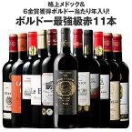 【 送料無料 】 ボルドー最強級赤ワイン11本セット 第33弾【7789695】 | 金賞受賞 飲み比べ ワインセット wine wainn フルボディ お買い得 パーティー ギフト