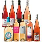 【送料無料】タヴェル入り!フランス各地ロゼワイン9本セット【7798266】 ロゼワイン ワインセット 辛口