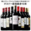 【 送料無料 】 ボルドー最強級赤ワイン10本セット 第35弾【7771890】   金賞受賞 飲み...