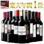 【 特別 送料無料 】 1本たったの544円(税別) 3大 銘醸地 入り 世界 の 選りすぐり 赤ワイン 11本 セット 87弾【7792612】 | 金賞 飲み比べ ワイン ワインセット wine wainn ボルドー フランス イタリア スペイン お買い得 ギフト