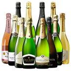 【送料無料】【62%OFF】シャンパーニュ製法カバ6本を含む欧州銘醸3カ国泡12本セット 第4弾 【7792642】 スパークリングワイン ワインセット 辛口 ロゼ