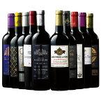 【送料無料】ボルドーグレートヴィンテージ2009&2010赤ワイン飲み比べ10本セット 赤ワイン フルボディ ワインセット 【7798306】