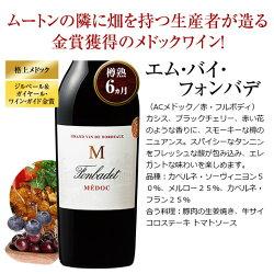 ボルドー金賞赤ワイン12本セット
