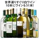 【 特別 送料無料 】 3大 銘醸地 入り! 世界 選りすぐり 白ワイン 11本 セット 第11弾【 ...