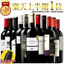 【 特別 送料無料 】 1本たったの544円(税別) 3大 銘醸地 入り 世界 の 選りすぐり 赤
