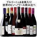 【送料無料】42%OFF ブルゴーニュ&金賞入り!世界のピノ・ノワール飲み比べ9本セット 第5弾【7793068】 赤ワイン ワインセット フルボディ