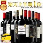 【 特別 送料無料 】 1本たったの544円(税別) 3大 銘醸地 入り 世界 の 選りすぐり 赤ワイン 11本 セット 112弾【7793079】 | 金賞 飲み比べ ワイン ワインセット wine wainn ボルドー フランス イタリア スペイン お買い得 ギフト