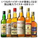 【送料無料】27%OFF 独占輸入ウイスキー6本セット 第2...