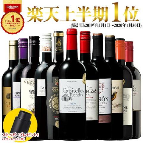 【 特別 送料無料 】 1本たったの544円(税別) 3大 銘醸地 入り 世界 の 選りすぐり 赤ワイン 11本 セット 115弾【7793124】 | 金賞 飲み比べ ワイン ワインセット wine wainn ボルドー フランス イタリア スペイン お買い得 ギフト