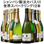 【送料無料】【59%OFF】シャンパーニュ製法カバを含む世界銘醸国の泡12本セット 第25弾 スパークリングワイン 辛口 ワインセット 【7793168】