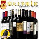 【 特別 送料無料 】 1本たったの544円(税別) 3大 銘醸地 入り 世界 の 選りすぐり 赤ワイン 11本 セット 120弾【7793221】 | 金賞 飲み比べ ワイン ワインセット wine wainn ボルドー フランス イタリア スペイン お買い得 ギフト・・・