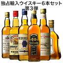 【送料無料】30%OFF 独占輸入ウイスキー6本セット 第3弾 ウイスキー ウィスキー whysky 【7793226】【この商品は常温便のみでの販売となります】・・・