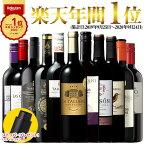 【 特別 送料無料 】 1本たったの544円(税別) 3大 銘醸地 入り 世界 の 選りすぐり 赤ワイン 11本 セット 121弾【7793277】 | 金賞 飲み比べ ワイン ワインセット wine wainn ボルドー フランス イタリア スペイン お買い得 ギフト