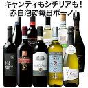 【送料無料】 55%OFF ダブル金賞入り!イタリア赤白スパークリング10本セット 第2弾 赤ワイン 白ワイン スパークリングワイン フルボディ 辛口 ワインセット 【7793405】