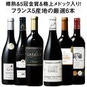 【送料無料】 【44%OFF】フランス格上赤ワイン飲み比べ6本セット 赤ワイン フルボディ ワインセット 【7798340】