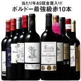 【3/10(水)限定!誰でもP10倍!】 【送料無料】 【50%OFF】格上メドック入り!すべて金賞ボルドー最強級赤10本セット 赤ワイン フルボディ ワインセット 【7793339】