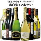【3/5限定!エントリーでP10倍!】 【送料無料】56%OFF 激旨スペシャルバリューワイン赤白泡12本セット 赤ワイン 白ワイン スパークリングワイン フルボディ 辛口 ワインセット 【7793460】