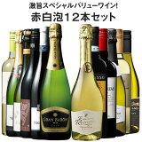 【送料無料】56%OFF 激旨スペシャルバリューワイン赤白泡12本セット 赤ワイン 白ワイン スパークリングワイン フルボディ 辛口 ワインセット 【7793460】