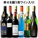 【送料無料】 59%OFF 幸せを願う青ワイン入り!金賞多数!世界銘醸地の赤白青泡ワイン12本セット 赤ワイン 白ワイン スパークリングワイン 青ワイン ワインセット 【7793591】