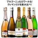 【送料無料】 53%OFF ブルゴーニュ&ロワール入り!フランス産本格シャンパン製法クレマン飲み比べ6本セット スパークリングワイン ワインセット 【7793592】