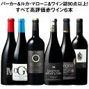 【送料無料】 42%OFF パーカー&イタリア・ルカ・マローニ&ワイン誌90点以上!欧州銘醸地の高評価赤ワイン6本セット 赤ワイン ワインセット 【7793594】