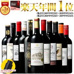 3大銘醸地入り!世界赤ワイン選りすぐり11本セット