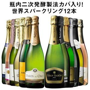 【送料無料】 58%OFF 瓶内二次発酵製法カバを含む世界銘醸国の泡12本セット 第29弾 スパークリングワイン 辛口 ワインセット 【7793685】