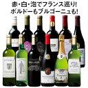 【送料無料】 61%OFF 銘醸地ボルドー&ブルゴーニュ入り!フランス金賞赤白スパークリング12本セット 第8弾 赤ワイン フルボディ ワインセット 白ワイン スパークリングワイン 辛口 【7793712】・・・