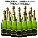 【送料無料】51%OFF! 4冠金賞カバ!瓶内二次発酵製法スパークリングワイン1種12本セット スパークリングワイン 辛口 ワインセット 【7793719】・・・