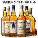 【送料無料】独占輸入ウイスキー6本セット 第8弾 ウイスキー ウィスキー whysky 【7793753】【この商品は常温便のみでの販売となります】
