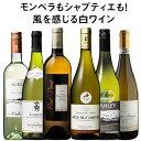 【送料無料】44%OFF モンペラ&ローヌ名門生産者&高級産地ブルゴーニュ&ニュージーランド入り!世界銘醸地の格上白ワイン6本セット 白ワイン ワインセット 【7793797】・・・