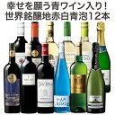 【送料無料】 54%OFF 幸せを願う青ワイン入り!金賞多数!世界銘醸地の赤白青泡ワイン12本セット 第2弾 赤ワイン 白ワイン スパークリングワイン 青ワイン ワインセット 【7793806】・・・