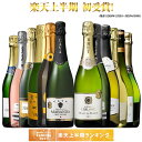 【送料無料】 55%OFF 瓶内二次発酵製法カバを含む世界銘醸国の泡12本セット 第38弾 スパークリングワイン 辛口 ワインセット 【7793835】・・・