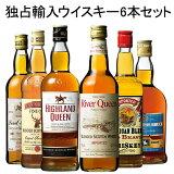 【送料無料】独占輸入ウイスキー6本セット 第9弾 ウイスキー ウィスキー whysky 【7793840】【この商品は常温便のみでの販売となります】